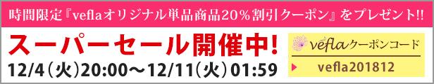 201812.sale.a.jpg