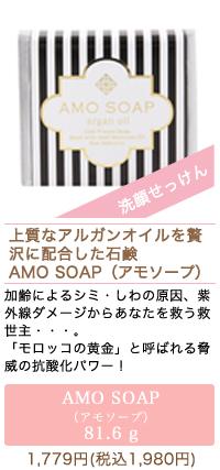 AMO SOAP(アモソープ)81.6g