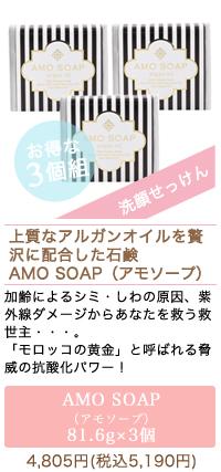 AMO SOAP(アモソープ)81.6g 3個組