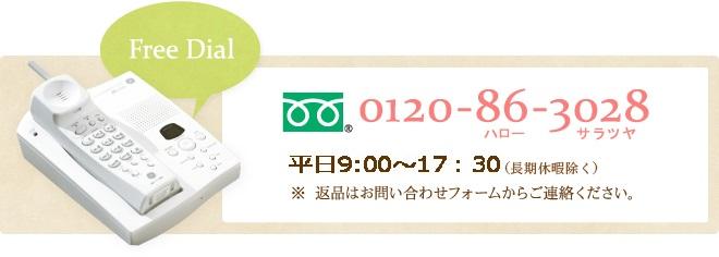 Free Dial:0120-86-3028