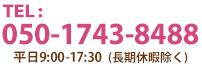 050-1743-8488