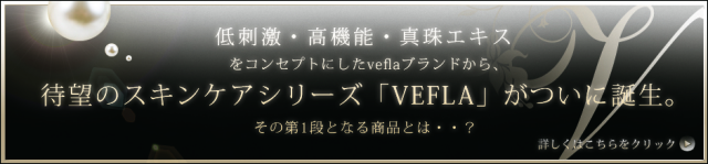 veflaスキンケアライン第一弾