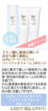 veflaパーリィモイストフェイシャルフォーム 80g×2本