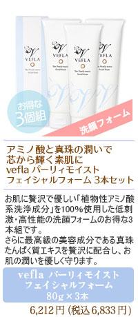 veflaパーリィモイストフェイシャルフォーム 80g×3本