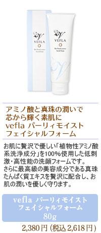 veflaパーリィモイストフェイシャルフォーム 80g